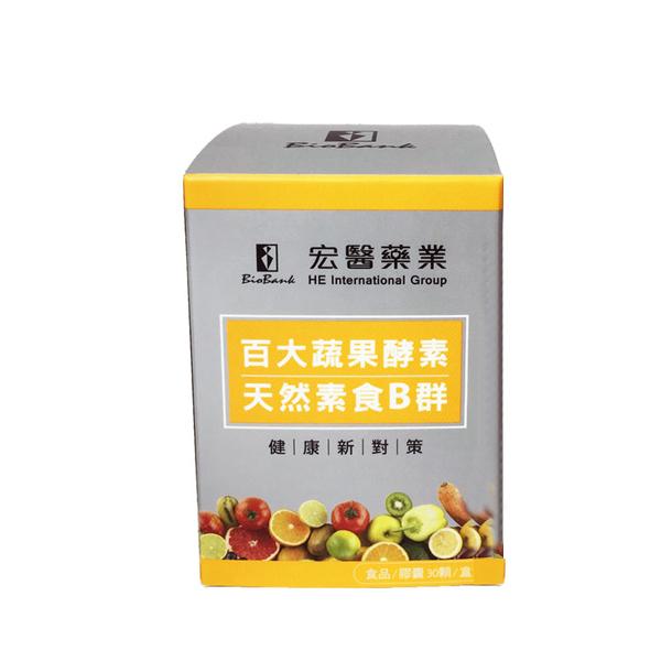 宏醫生技 百大蔬果酵素+天然素食B群 30顆 盒裝公司貨【小紅帽美妝】