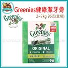 【買二盒送廚餘桶】美國Greenies ...