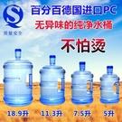 儲水桶全新可裝開水加厚PC飲水機水桶家用大桶純凈水桶裝酒反復用桶YJT 快速出貨
