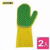 【VICTORY】仿絲海綿清潔手套(2入) #1032016