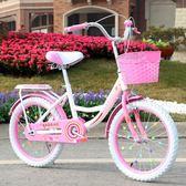 腳踏車 兒童自行車20寸6-7-8-9-10-16歲16寸新款女童小孩學生公主式單車 米蘭街頭 igo