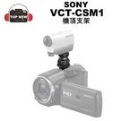 (贈7-11商品卡50元) SONY Action CAM 專用配件 VCT-CSM1 熱靴轉接座 適用 AS50 X3000 AS300