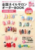 日本指甲彩繪名店作品型錄2018-2019年版