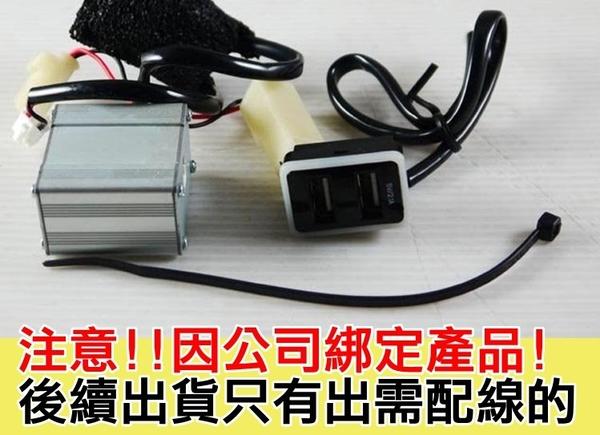 豐田車美仕 專用預留孔USB充電 2.1AUSB車充 RAV4 VIOS ALTIS YARIS WISH SIENTA