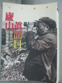 【書寶二手書T2/傳記_KOA】廬山眞面目 : 彭懷德事件秘辛_原價450_師東兵