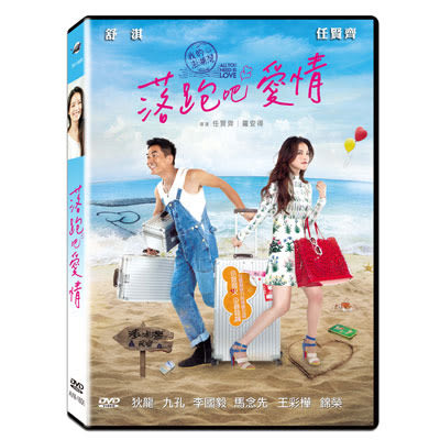 落跑吧愛情DVD 舒淇/任賢齊