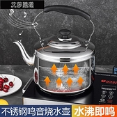 水壺 巨厚304不銹鋼燒水壺鳴音大容量水壺鳴笛煤氣燃氣電磁爐茶壺湯壺