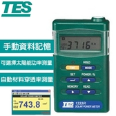TES泰仕 太陽能功率表 TES-1333R (RS232)