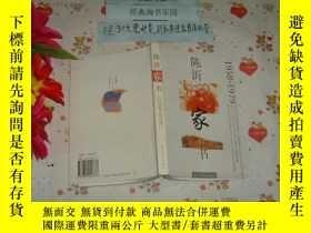 二手書博民逛書店罕見陳沂家書1958-1979》文泉文學類50611-1,7.5
