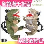 【小福部屋】日本 正版 擬真 可愛恐龍立體造型 後背包 侏羅紀恐龍背包 輕量【新品上架】