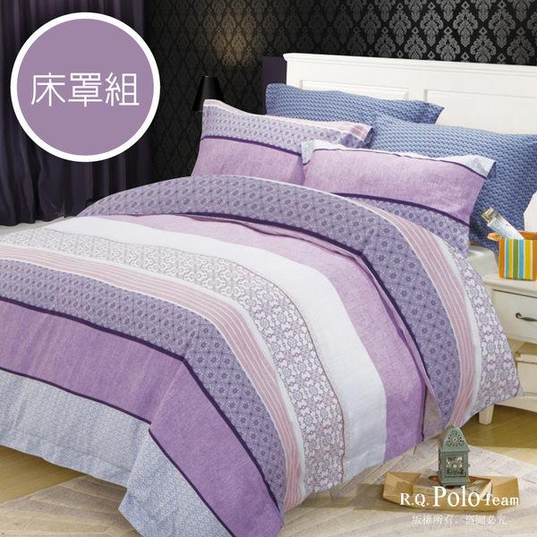R.Q.POLO【思念情懷】精梳棉-雙人標準五件式床罩組(5X6.2尺)