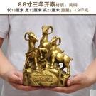 幸福居*黃銅三羊開泰擺件風水招財工藝品客廳玄關辦公室辦公桌裝飾品禮品2(首圖款)