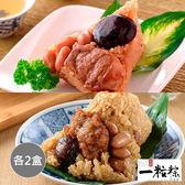 【石碇一粒粽】 傳統古早粽2盒(5粒/盒)+排骨酥肉粽2盒(5粒/盒)