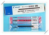 百樂BLS-HC4超細鋼珠筆替芯0.4mm/一支入{定38}