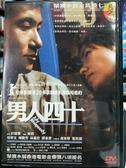 影音專賣店-P04-197-正版DVD-華語【男人四十】-張學友 梅豔芳 林嘉欣 葛民輝