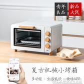 烤箱家用小 全自動迷你復古小型雙層電烤箱 烤蛋糕披薩 居樂坊生活館YYJ