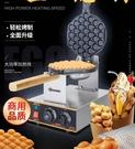 香港雞蛋仔機商用燃氣擺攤串串機煤氣QQ蛋仔機家用電熱雞蛋餅機器 小山好物