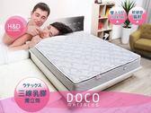 歐式三線乳膠防潑水獨立筒床墊-雙人加大6尺雙人(偏軟)【DD HOUSE】