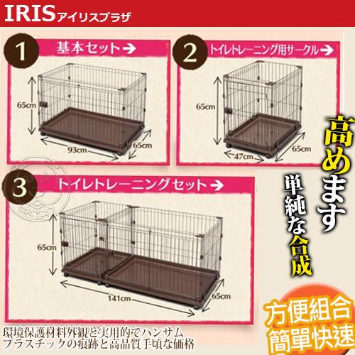 【培菓平價寵物網】  日本《IRIS》IR-PCS-930寵物籠組合屋雅房組