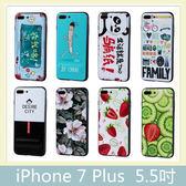 iPhone 7 Plus (5.5吋) 支架浮雕殼 彩繪卡通 支架 全包邊 手機殼 保護殼 手機套 矽膠套 背殼