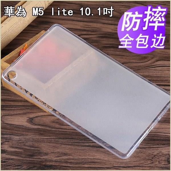 磨砂清水套 HUAWEI 華為 MediaPad M5 Lite 10.1 保護套 防摔 超薄 磨砂霧面 軟殼 全包邊 平板保護套