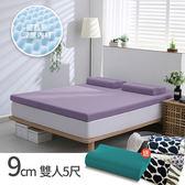 House Door 吸濕排濕9cm藍晶靈涼感記憶床墊全配組-雙人丁香紫