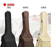 吉他袋吉他包41寸加厚40寸吉他袋子36木吉它套背包38寸雙肩學生通用YYJ 伊莎公主
