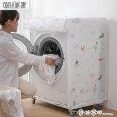 洗衣機罩陽臺防水防曬上開翻蓋套罩全自動滾筒洗衣機蓋布防塵罩子西城故事