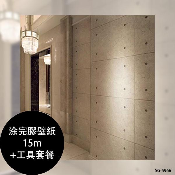 【日本製壁紙】山月(SANGETSU)【塗完膠壁紙15m+工具套餐】工業風 混凝土紋 仿真(fake) SG-5966