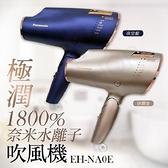 【南紡購物中心】特賣【國際牌Panasonic】極潤奈米水離子吹風機 EH-NA0E