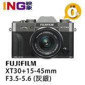 【映象】FUJIFILM X-T30+15-45mm f/3.5-5.6 (炭晶灰色) 恆昶公司貨 KIT組 碳晶灰