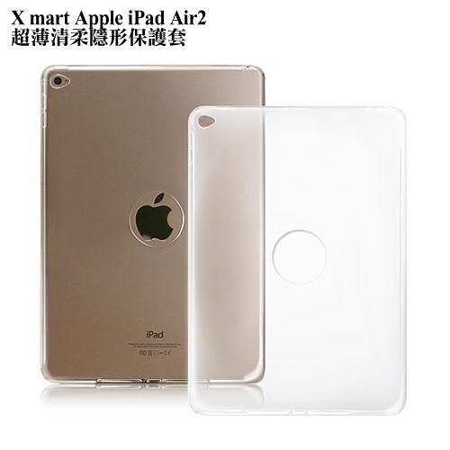 X_mart Apple iPad Air 2 超薄0.3mm清柔隱形保護套