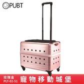 《 DUKE 》PUBT PLT-02-51 寵物移動城堡 玫瑰金 外出包 寵物拉桿包 寵物 適用12kg以下犬貓