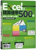 Excel精算速學500招【新裝修訂版】【城邦讀書花園】
