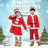 聖誕節兒童服裝男童女童裝扮小朋友聖誕老人衣服套裝幼兒園演出服 LannaS