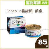 寵物家族-Schesir貓罐頭-鮪魚85g