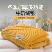 毛毯被子加厚冬季毛巾被辦公室午睡沙發小毯子單人法蘭珊瑚絨床單