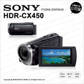 Sony HDR-CX450 CX450 記憶卡式攝影機 公司貨 5軸防手震 ★贈FV50 原電 8/11+24期零利率★ 薪創