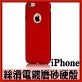 [Q哥]iPhone保護殼PC硬殼 C57【實拍測試+摔給你看】i8/6s/6+/6s+/7/7+plus絲滑全包電鍍磨砂