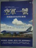【書寶二手書T9/一般小說_HOF】空軍一號:美國總統和他們的專機_肯尼斯