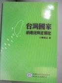 【書寶二手書T5/傳記_GKW】台灣國家的進化與正常化_陳隆志