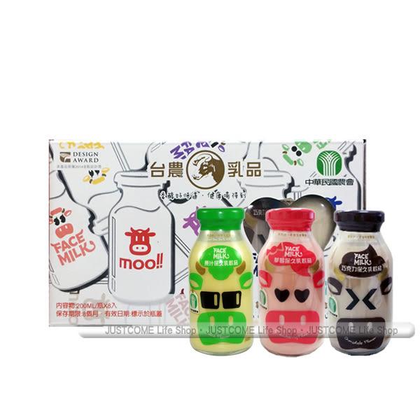 【台農乳品】保久乳提盒(200ml x8瓶) 口味任選_伴手禮盒