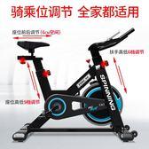動感單車家用超靜音健身車腳踏室內運動自行車減肥健身房器材BL 全館免運八折柜惠