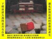 二手書博民逛書店2015春季藝術品拍賣會罕見古籍善本Y212829