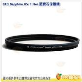 台灣製 STC Sapphire UV 藍寶石保護鏡 62mm 強化玻璃濾鏡 雙面鍍膜 不色偏 抗靜電 18個月保固