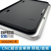 【妃航】GOGORO 2/ S2 CNC鋁合金車牌底板 梯形凸緣/內凹設計 固定 配件/裝置 零件 電動車/機車