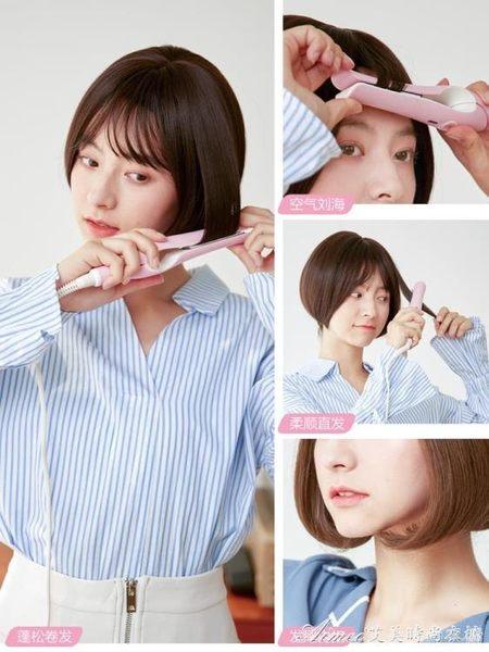 小空氣劉海夾板直發捲發棒兩用內扣迷你不傷發小型韓國直板夾學生艾美時尚衣櫥