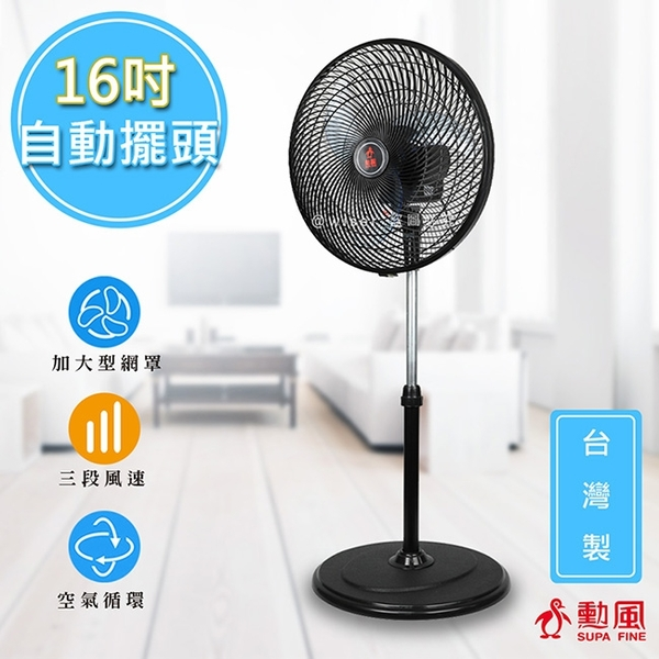 【勳風】16吋自動擺頭超廣角立扇循環電風扇(HF-B1622)風量強勁