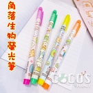 正版 SAN-X 角落小夥伴 角落生物 螢光筆 重點筆 多用途筆螢光筆 筆 COCOS PP170