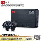 PX大通 GX2 PRO 重機專用雙鏡行車記錄器 獨家車倒自動鎖檔專利【Sound Amazing】